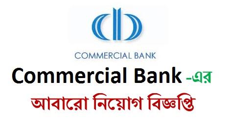 Commercial Bank Job Circular