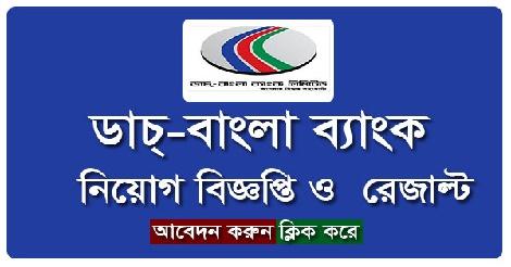 dutch bangla bank jobs circular