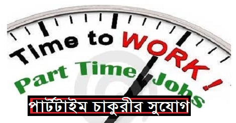 Part Time Job Circular