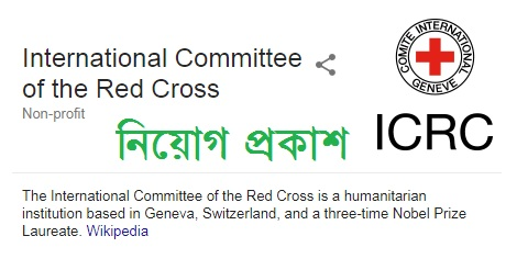 International Committee Of The Red Cross ICRC Jobs Circular