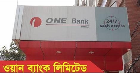 ONE Bank Ltd Job Circular