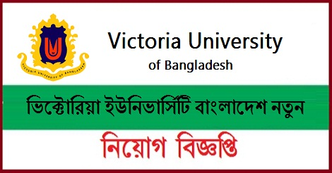 Victoria University Bangladesh Job Circular