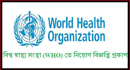 World Health Organization Job Circular