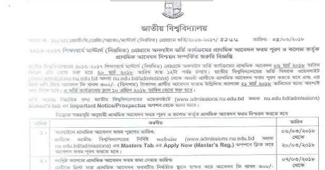 National University Masters Admissions Notice