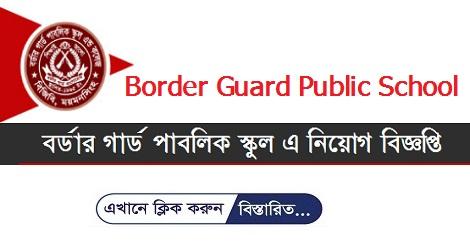 Border Guard Public School job