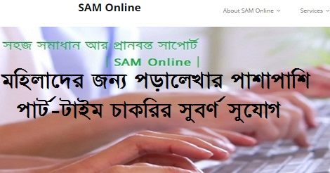 SAM Online Customer Support Executive Job Circular