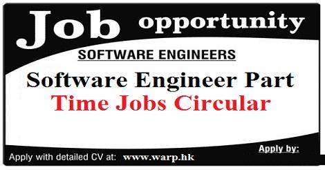 Software Engineer Job Circular