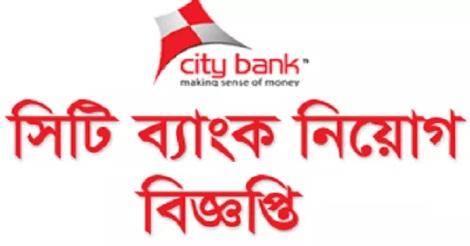 City Bank Jobs Circular