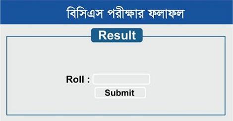 39th BCS Result 2018