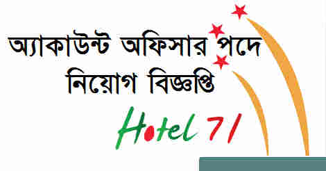 Accounts Officer job Circular 2018
