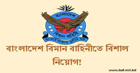 Bangladesh Air Force Jobs Circular 2