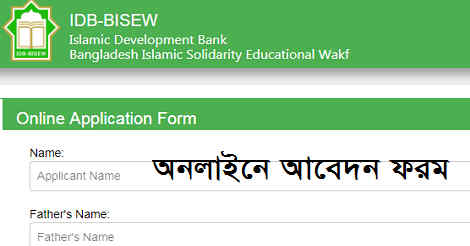IDB-BISEW Vocational Training Project