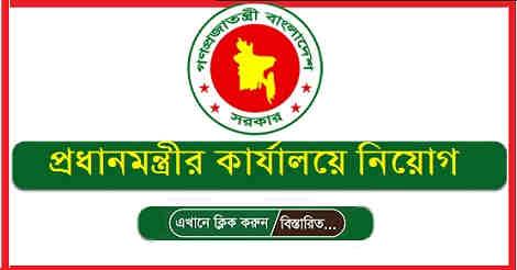 Prime Minister Office Jobs Circular