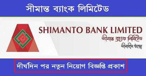 Shimanto Bank Limited Job Circular 2019