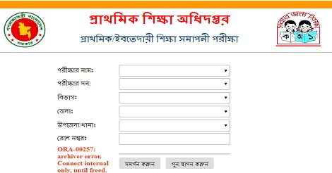 PSC Result 2019 Full Mark Sheet