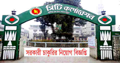 DNCC Job Circular Apply Procedure 2019
