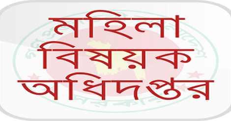 Department Women Affairs Admission Notice