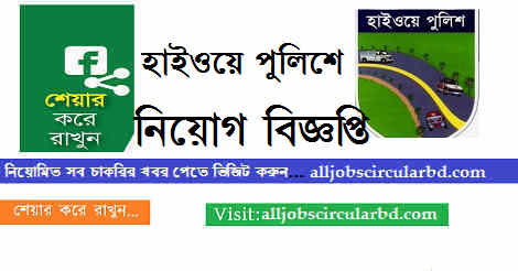 Highway Police Job Circular 2019