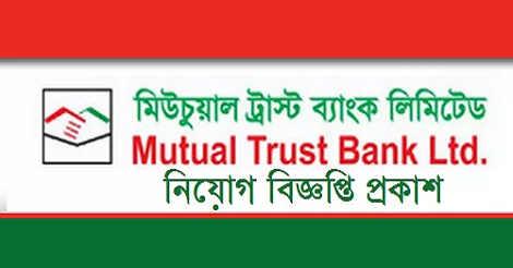 Mutual Trust Bank Jobs Circular