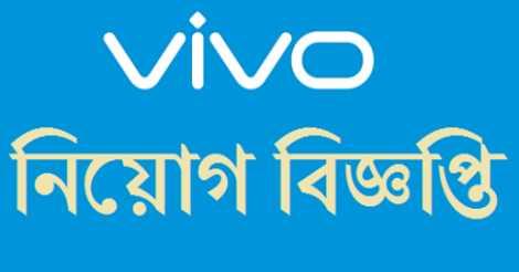Vivo Mobile Company Job Circular 2019