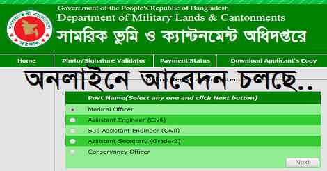 dmlc teletalk com bd
