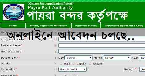 ppa teletalk com bd 2019
