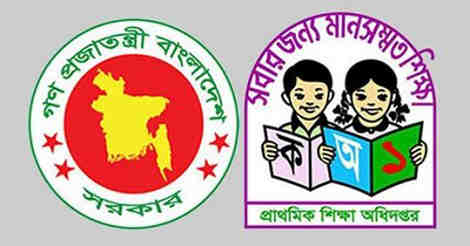 Primary Assistant Teacher Job Exam Notice 2019