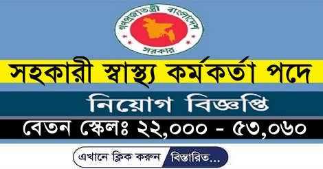 Assistant Health Officer Job Circular