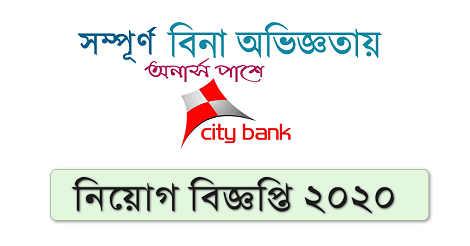 The City Bank Jobs Circular