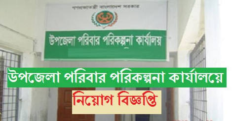 Upazila Family Planning Office Jobs Circular