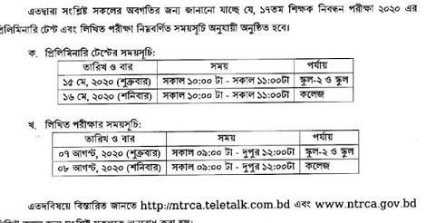 ntrcar teletalk com bd