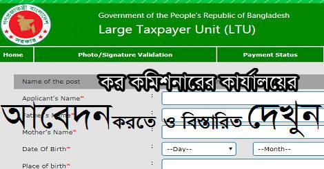 ltutax teletalk com bd