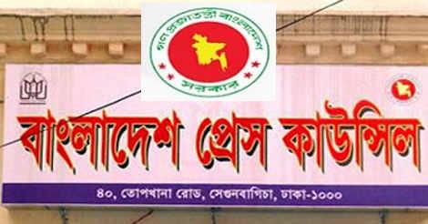 Bangladesh Press Council Job Circular