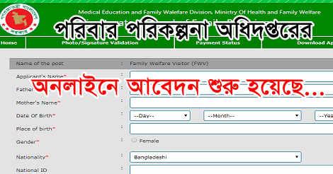 dgfp teletalk com bd