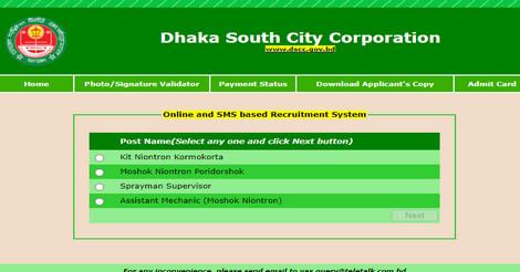 dscc teletalk com bd -How to Mobile SMS For DSCC Teletalk ...